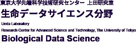 生命データサイエンス分野